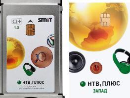 Инструкция по активации карты доступа НТВ плюс