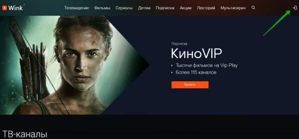 Wink - ТВ