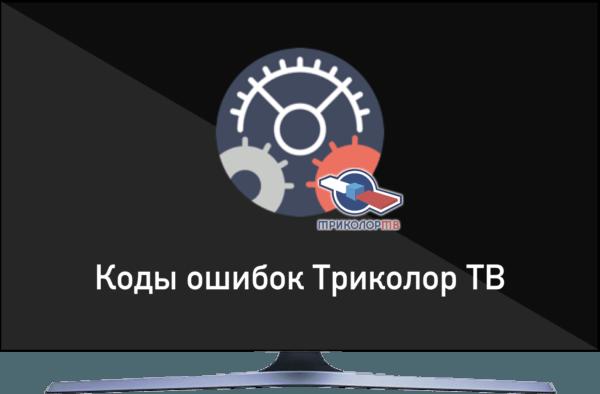 Ошибки Триколор