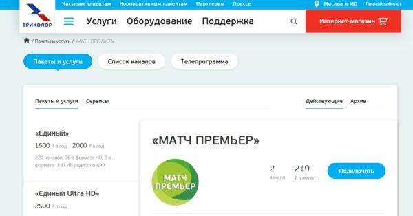 """Пакет каналов """"Матч! Премьер"""""""
