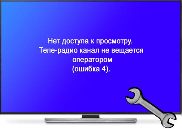 Ошибка на ТВ