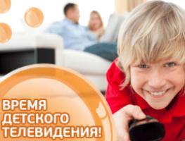 Пакет каналов «Детский» от Триколор ТВ