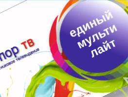 Тариф Единый Мульти Лайт от Триколор ТВ