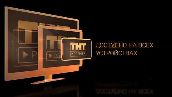 ТНТ Премьер