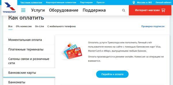 Оплата через сайт