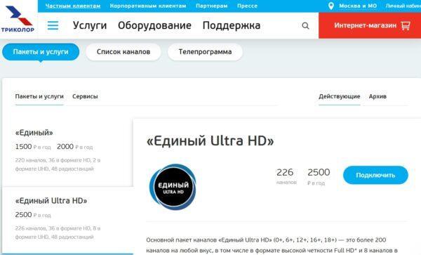 Пакет телеканалов «Единый Ultra HD»