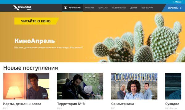 Сайт kino.tricolor.tv