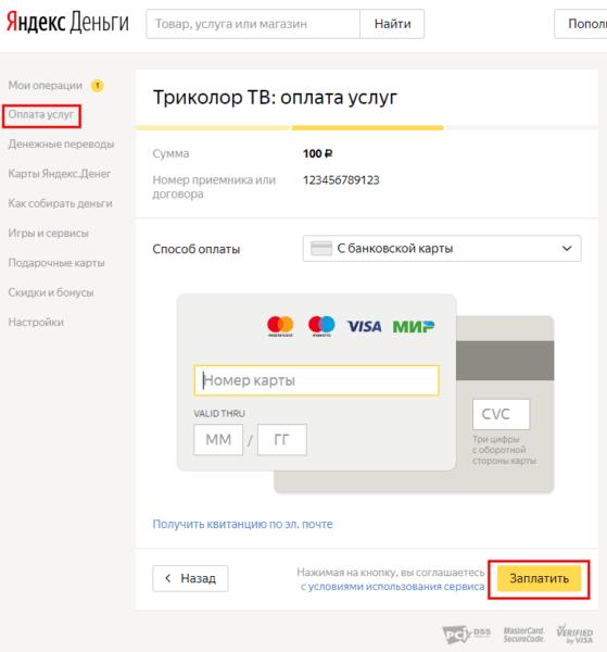 Яндекс оплата