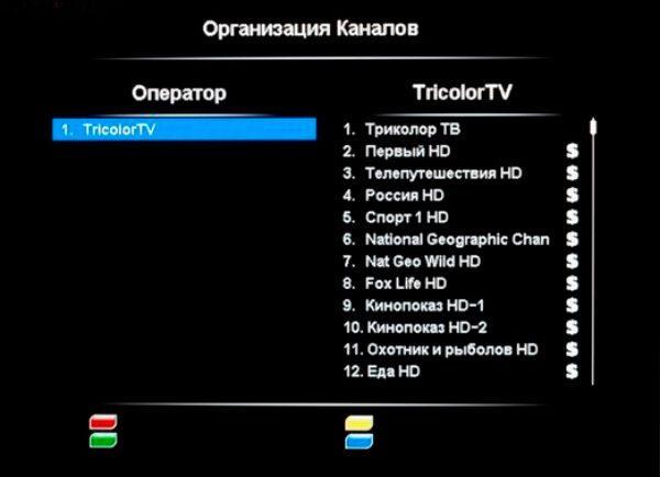 Работа со списком каналов на Триколор