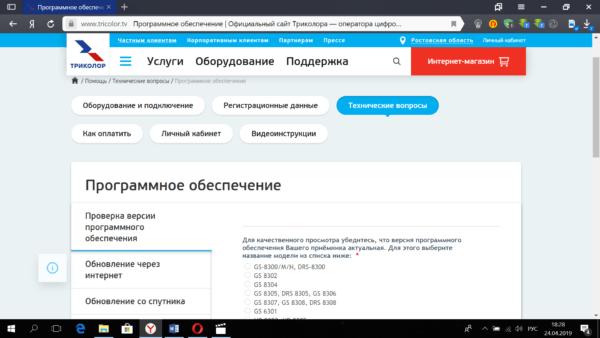 Обновление программного обеспечения Триколор ТВ