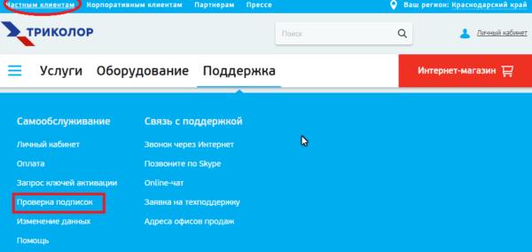 Проверка подписок на сайте