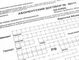 Абонентский договор Триколор ТВ