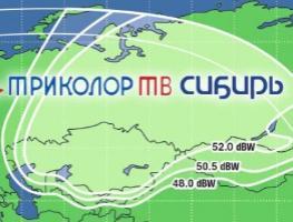 Вещание Триколор ТВ в Сибири