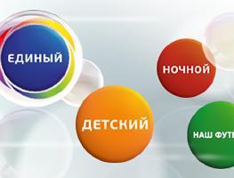 Пакеты «Единый», «Экстра» и «Триколор Онлайн» от Триколор ТВ: обзор и сравнение