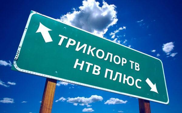 Смена оператора: как перейти с Триколор ТВ на НТВ-Плюс