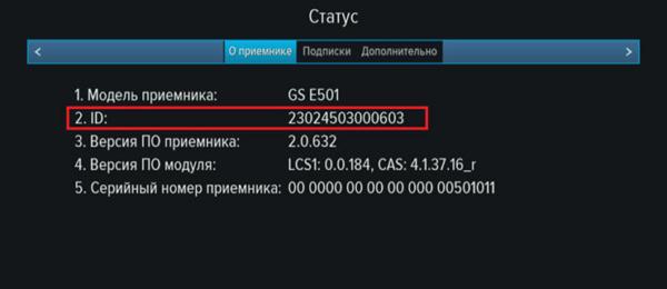 Как узнать IP адрес приемника Триколор