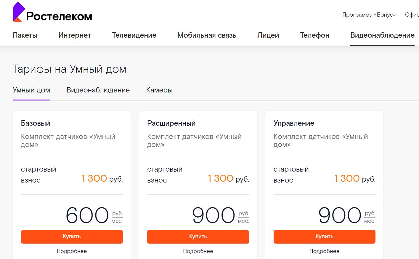 Что предлагает своим абонентам Ростелеком ТВ