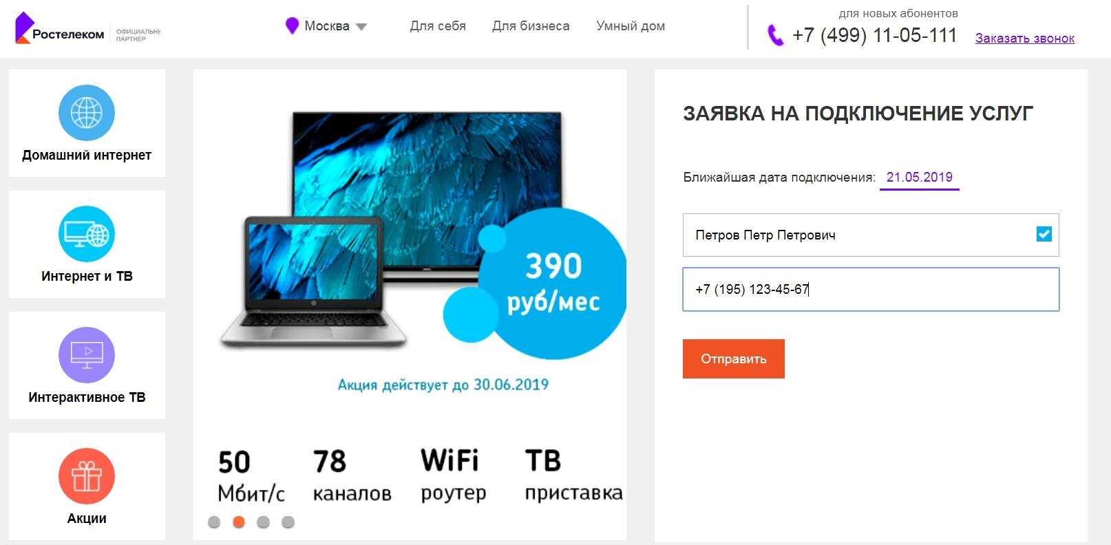Акции на интернет и ТВ от Ростелеком в 2019 году