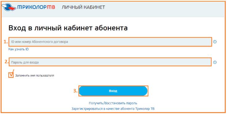 Онлайн-сервис самообслуживания абонентов «Личный кабинет» от Триколор