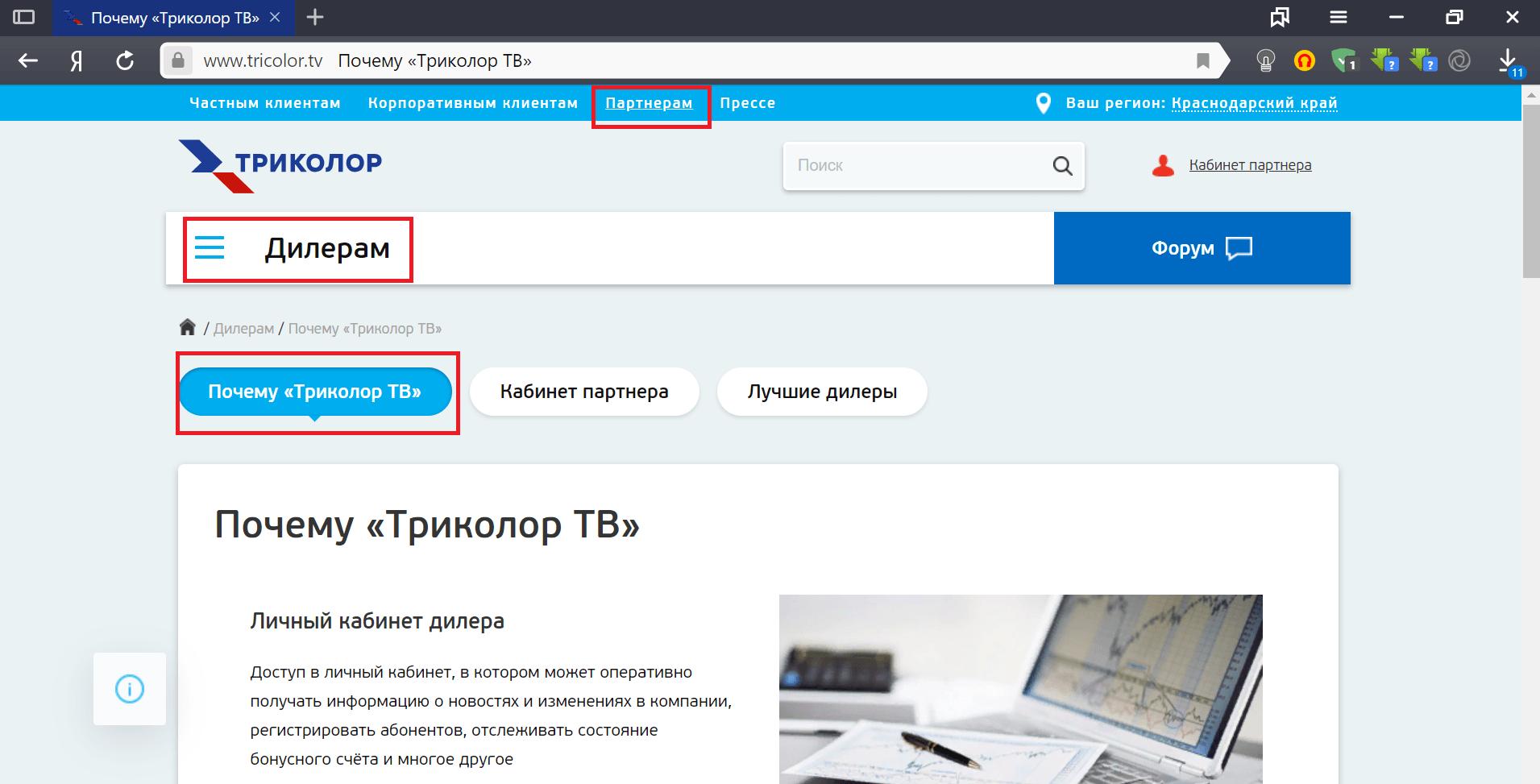 Кабинет дилера Триколор ТВ