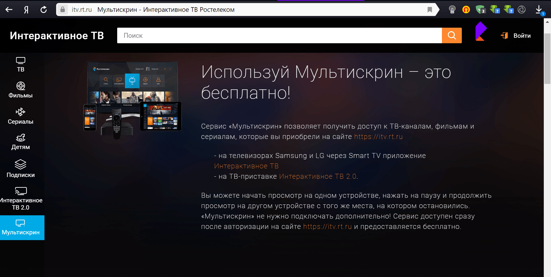 Услуга Мультискрин от Ростелеком
