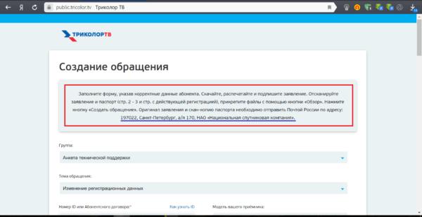 Изменение регистрационных данных Триколор