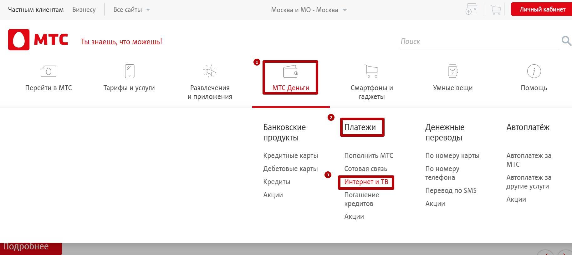 Оплата МТС банковской картой Сбербанка: инструкция