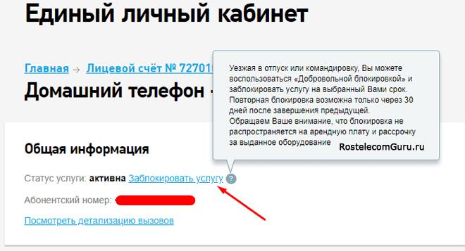 Как отключить телевидение и интернет от Ростелеком