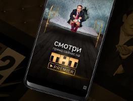 Особенности приложения ТНТ Премьер для СМАРТ-ТВ