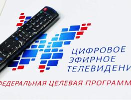 Техподдержка российских телезрителей при переходе на ЦЭТВ