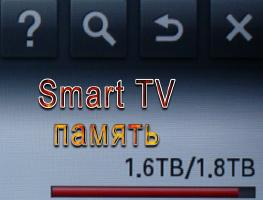 Как освободить память на телевизоре LG Smart TV