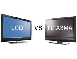 В чем отличие плазменных и ЖК-телевизоров