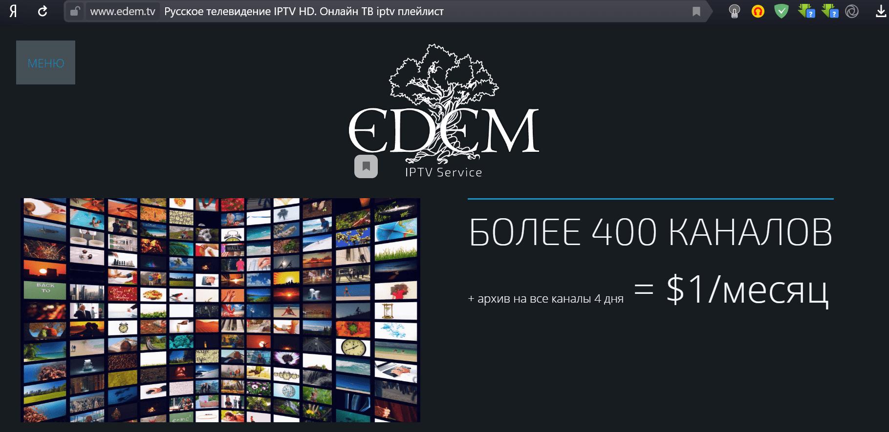 EDEM TV