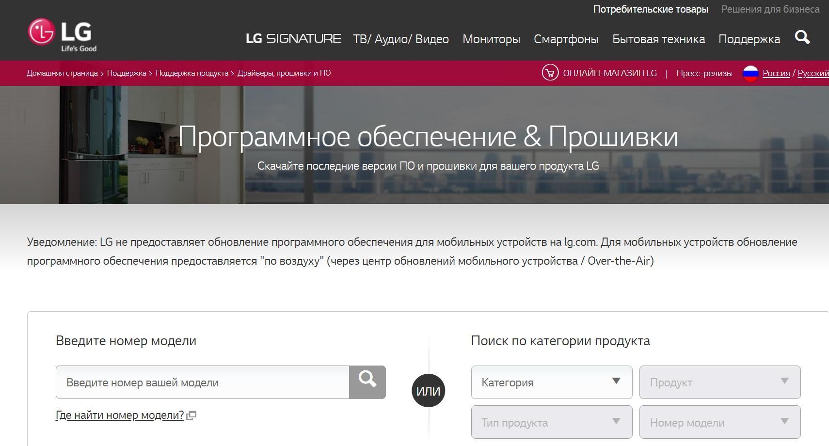 Сайт компании LG