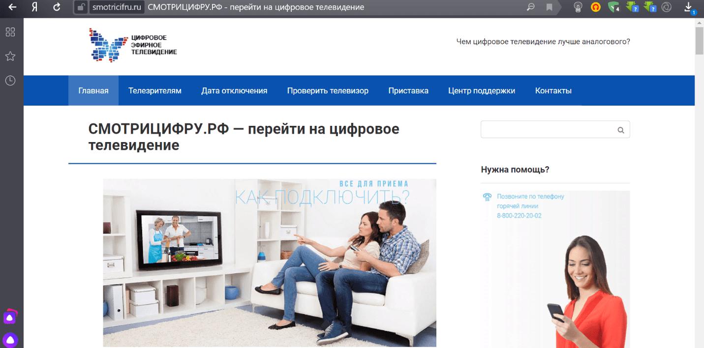 Смотрицифру.РФ