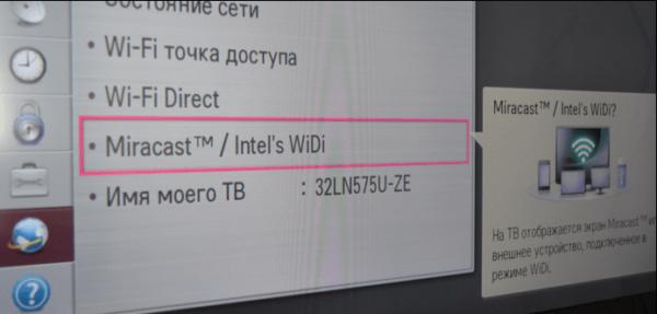Miracast/WiDi/Wi-Fi Direct на телевизоре