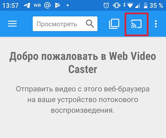 Передача видео