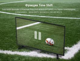 Что означает наличие Timeshift в телевизоре