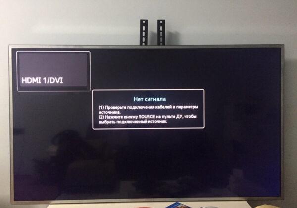 Нет сигнала по HDMI