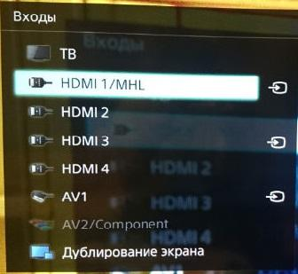 HDMI на гаджете