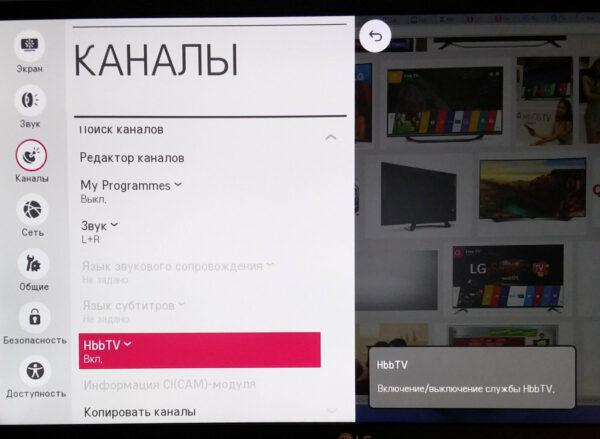 HbbTV LG TV