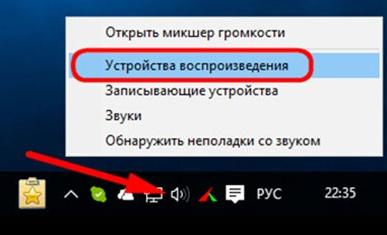 Настройка звука на Windows 7