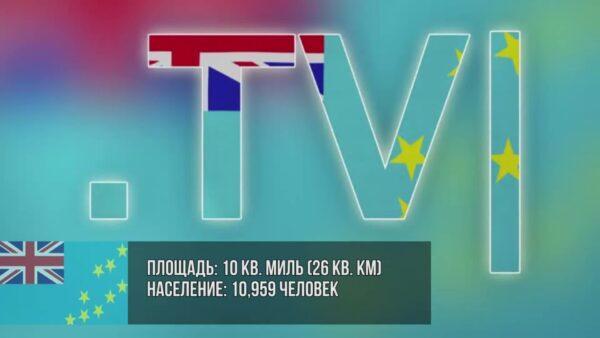 Домен .tv